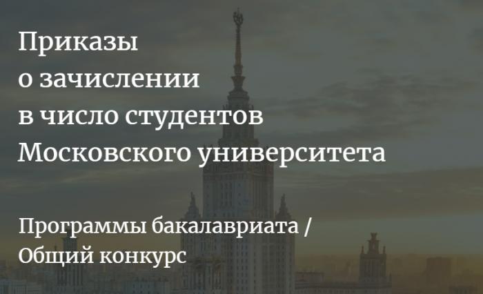 Приказы о зачислении_Бакалавриат