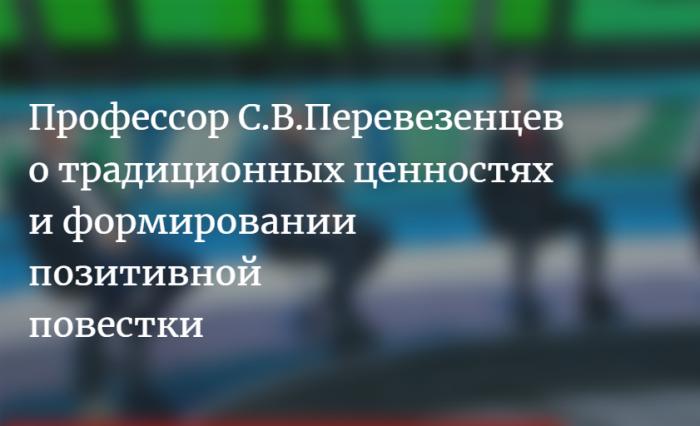 Сергей Перевезенцев на НТВ