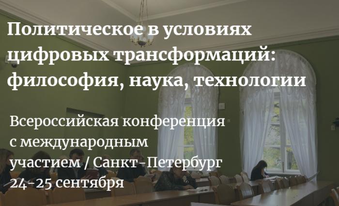 Конференция по цифровизации публичной политики и управления в Санкт-Петербурге