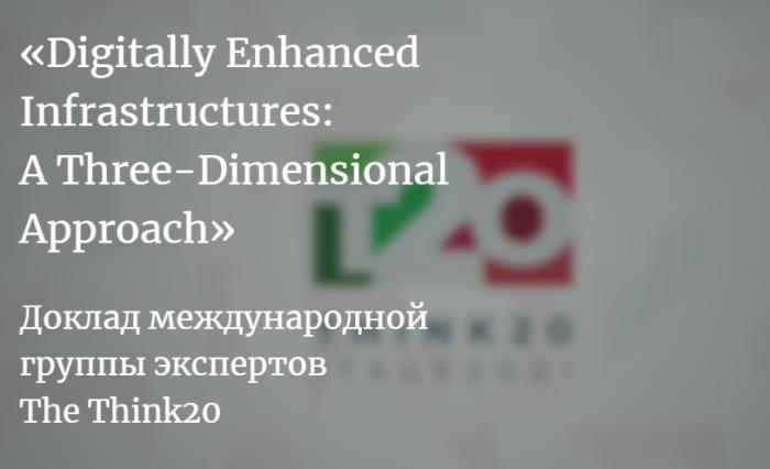 Доклад T20 о цифровых инфраструктурах