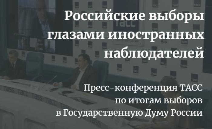 И.И.Кузнецов на пресс-конференции по итогам выборов в Государственную Думу России