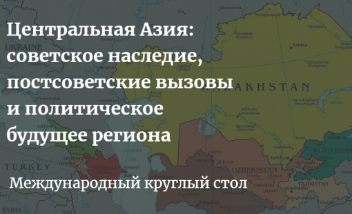 Международный круглый стол по центральноазиатской политике
