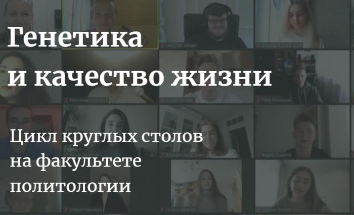 Цикл круглых столов на факультете политологии МГУ