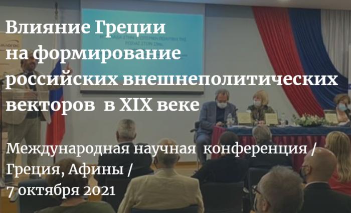 С.В.Перевезенцев на конференции в Афинах