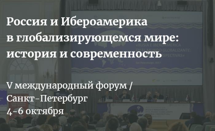 V Ибероамериканский форум в Санкт-Петербурге